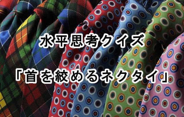 【水平思考クイズ】首を絞めるネクタイ