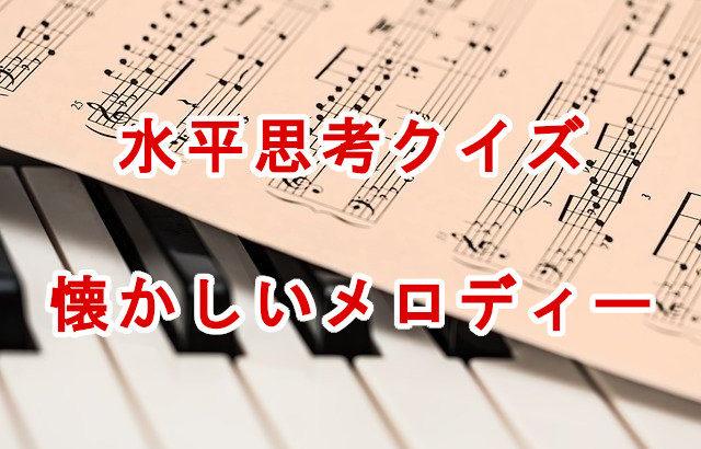 【水平思考クイズ】懐かしいメロディー