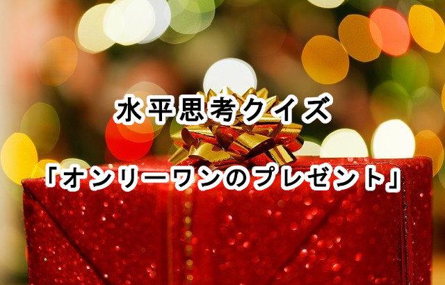 【水平思考クイズ】オンリーワンのプレゼント
