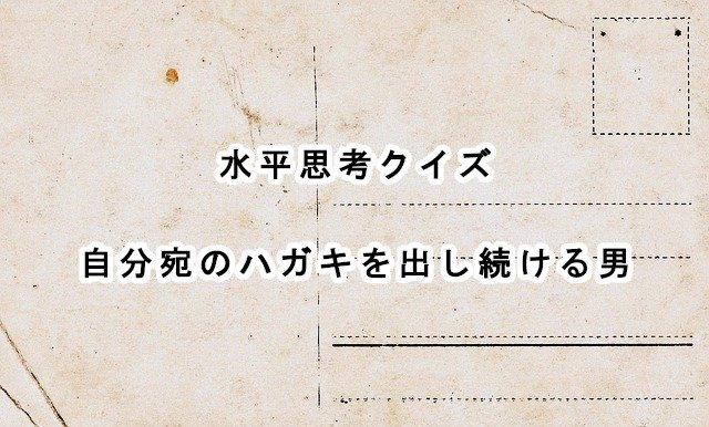 【水平思考クイズ】白紙のハガキを出し続ける男