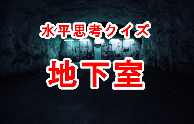 地下室(ウミガメのスープ)